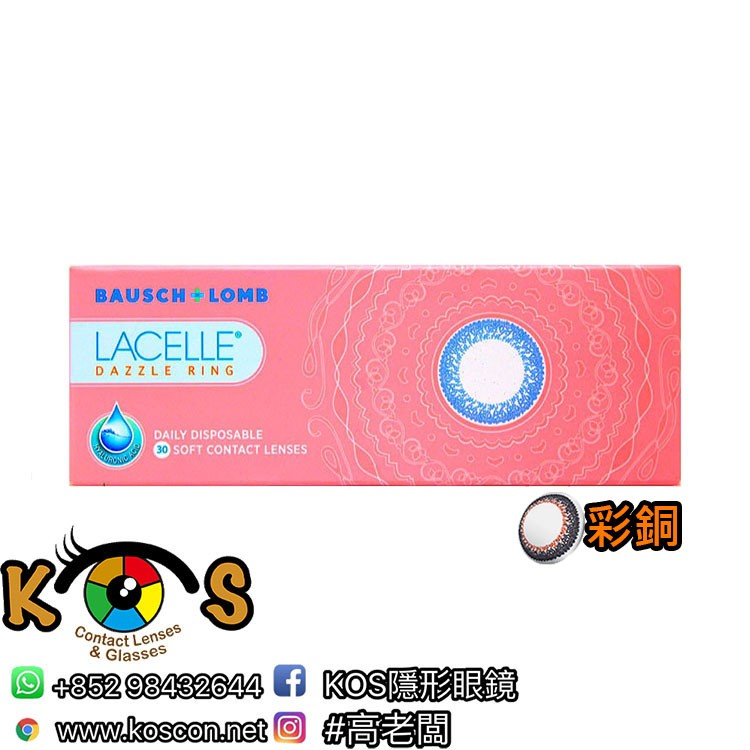 Lacelle 1 day Dazzle Ring 特大大眼仔*特價*