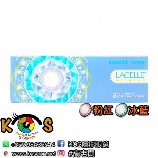 Lacelle 1 day Diamond 鑽石系列*特價*