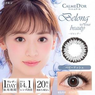 CalmeD'or 1Day Belong Baby Ash 20片装(日拋)