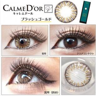 CalmeD'or 1Day V BrushedGold 20片装(日拋)