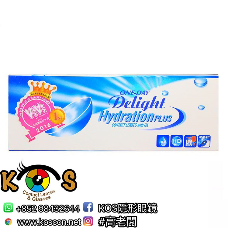 Delight HydrationPLUS 每日即棄 單光