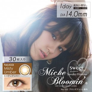 Miche Bloomin No.103 MistyUmber 30片裝