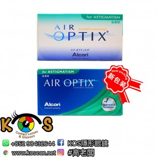 AIR OPTIX 散光