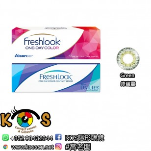 FreshLook 1 Day Green 綠幽靈