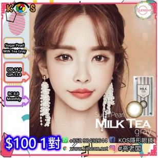Sugar Pearl Milk Tea Gray (月拋)
