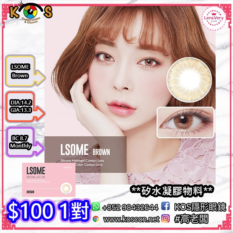 Lens Very Lsome Brown 矽水凝膠(月拋)