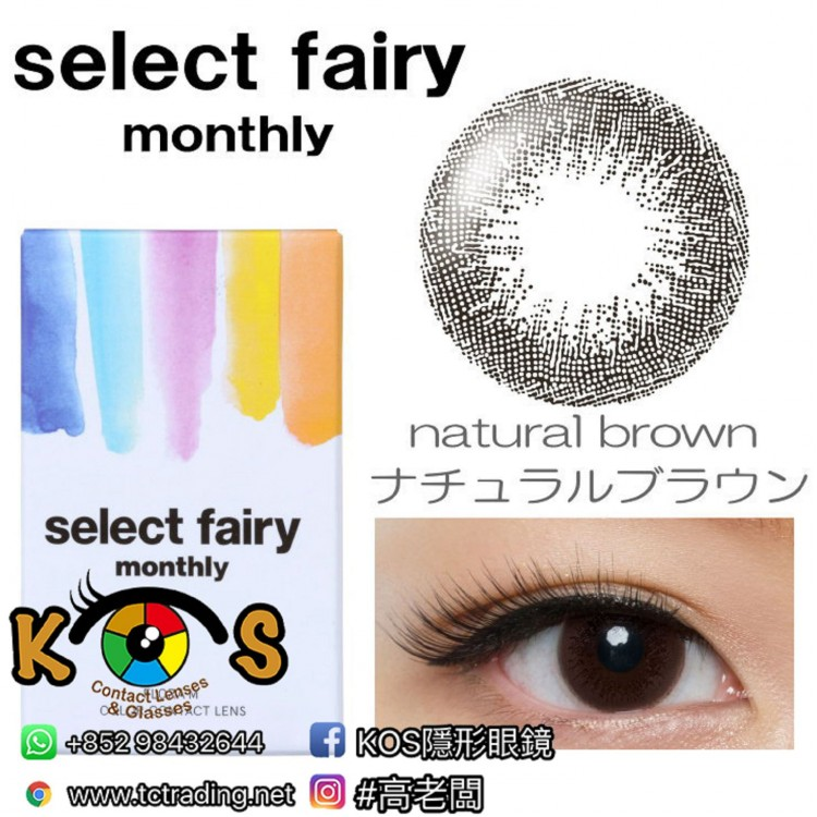 Fairy Select Monthly(Natural Brown)