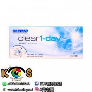 Clear 1day 每日即棄 單光