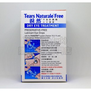 淚然 眼藥水32支裝(不含防腐劑配方)