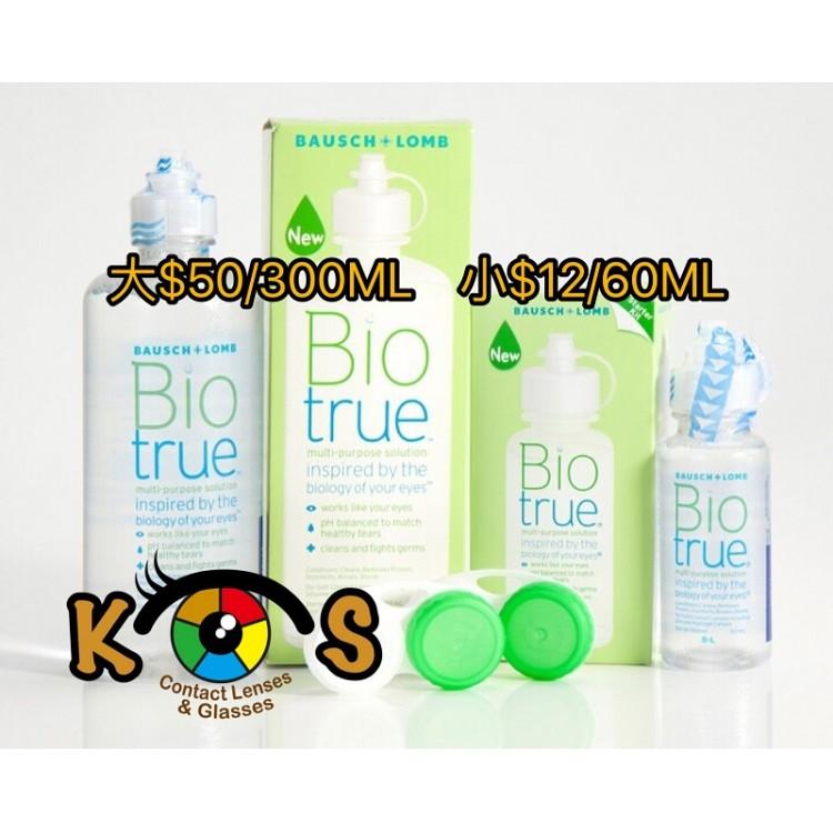 Biotrue™多功能隱形眼鏡藥水