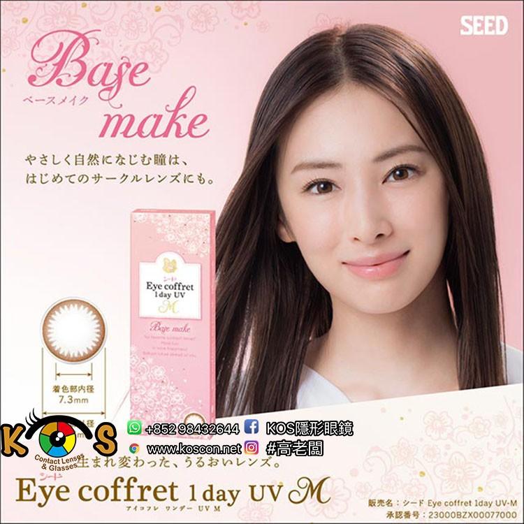 SEED EyeCoffret 1day UVM BaseMake シード アイコフレワンデー UVM ベースメイク