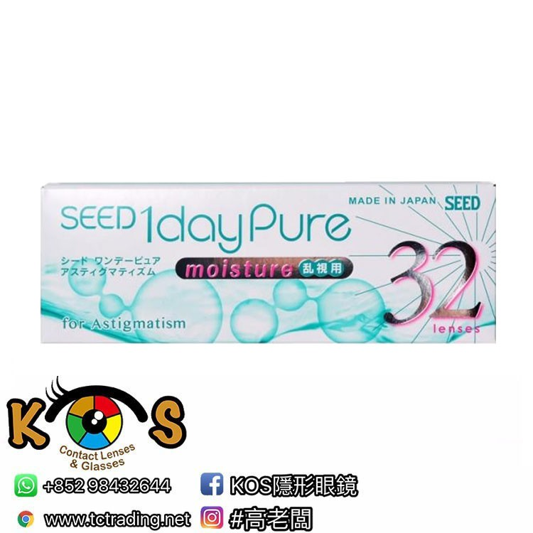 SEED 1 Day Pure Moisture 散光