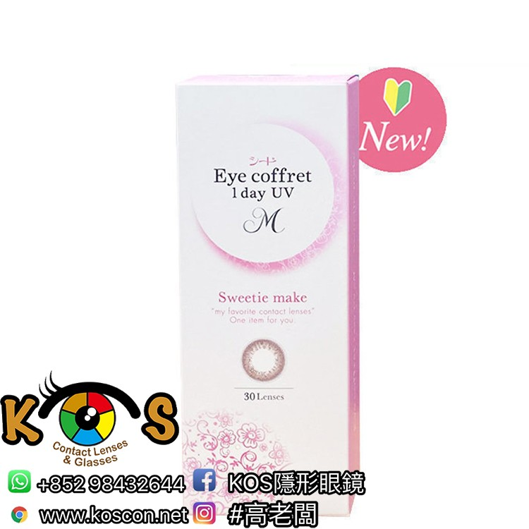 SEED EyeCoffret 1day UVM Sweetie Make シード アイコフレワンデー UVM