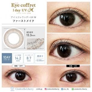SEED EyeCoffret 1day UVM First Make シード アイコフレワンデー UVM ファーストメイク